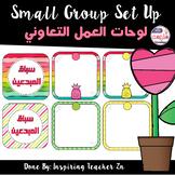 Small Group Set Up - لوحات المجموعات الصغيرة