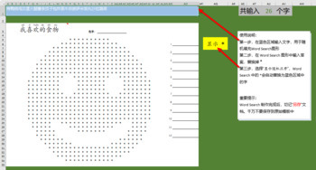 Smile Shape Word Search template for Chinese Vocabulary
