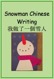 Snowman Chinese Writing Activity 我做了一個雪人中文寫作
