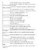 Social Psychology Quiz or Worksheet for Psychology
