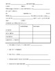 Solar System Guided Notes Word Doc