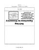 Solving Equations in Geometry INB TEKS 6.8D