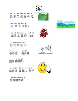 "Song- Lyrics to the Chinese Song ""Home"""