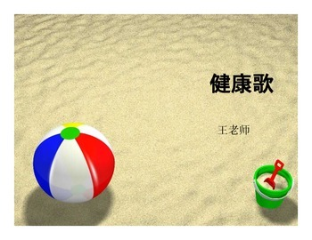Song 健康歌 ppt