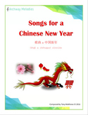 Songs for a Chinese New Year. Four songs for Piano and Singers
