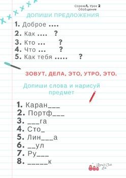Soroka-1, Lesson 2. Recap of Vocabulary and Phrases.