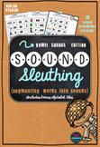 Sound Sleuthing Sound Boxes Vowel Edition {AUS/U.K. Version}