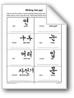 South Korea: Writing, Speaking, Singing, and Counting