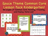 Space Theme Kindergarten Common Core Lesson Planning Pack