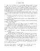 Spanish 1,2: TPRS Story with CI, -AR Verbs Pkt 5 (tomar, trabajar,viajar,llevar)