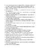 Spanish 2 Reflexive Verb Survey and Speaking Activity