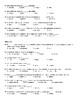 Spanish 3- Avancemos - Vocab Multiple Choice 1.1-3.1