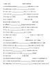 Spanish 4: Present Subjunctive Noun and Adjective Clause Test
