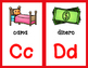 Spanish Alphabet Posters:  Dual Language Gomez and Gomez Style