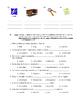 Spanish Classroom Objects--Vocab & Grammar Practice