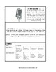 Spanish Direct and Indirect Object Pronoun Paperless Challenges