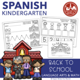 Spanish Dual Language Kindergarten Back to School Packet