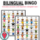 English Spanish Emotions Bingo