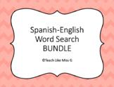 Spanish English Word Searches Bundle