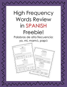 Spanish High Frequency Words Review Activity FREEBIE!
