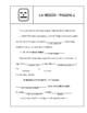 Spanish Irregular 'Yo' Verbs  - Present Tense   MadLibs Type Story/Reading