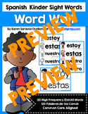 Spanish Sight Words Word Wall (Primer)
