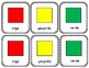 Spanish Memory Game on Colors