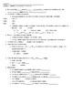 Spanish Present Progressive Guided Notes