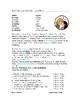 El Día de San Valentín Lectura - Valentine's Day Spanish Reading