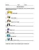 Spanish Reciprocal Actions Practice / Quiz