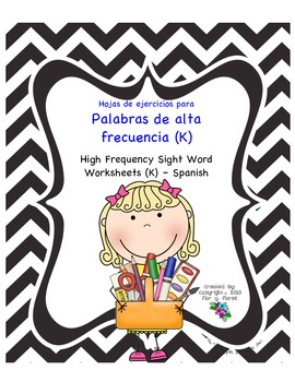 Spanish Sight Word Worksheets K (Set 2)
