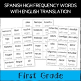 Spanish High Frequency Words with English Translation Cards (First Grade)