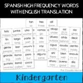 Spanish Sight Words with English Translation Cards (Kinder)