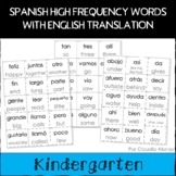 Spanish High Frequency Words with English Translation Cards (Kindergarten)