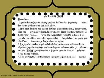 Spanish Word Family BINGO