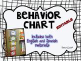 Behavior Chart in Spanish and English