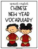 Spanish and English Chinese New Year Vocabulary