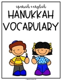 Spanish and English Hanukkah Vocabulary
