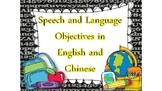 Speech and Language Goal for Parents in English and Chinese