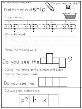 Spelling Interactive Activities Word Work Lesson 13 {Grade 1}
