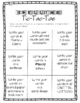 Spelling Practice NO PREP worksheets and centers