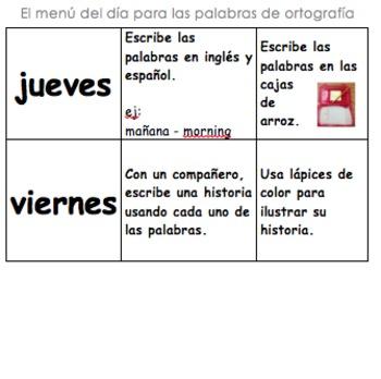 """Spelling word practice 5 Day """"menu"""" in SPANISH"""