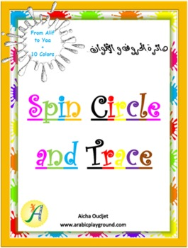 Spin Circle and Trace