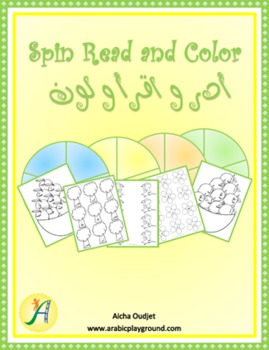 Spin Read and Color