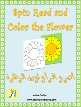 Spin Read and Color the Flower