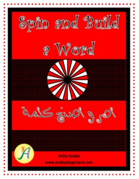 Spin and Build a Word