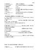 Spiraled Vocabulary for 3rd ELA - Week 6