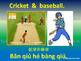 Sports & Hobbies (Speaking & Music)