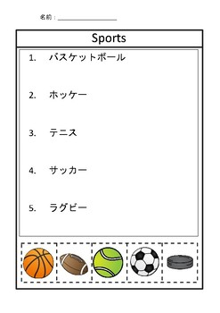 Sports Japanese Cut and Paste activity