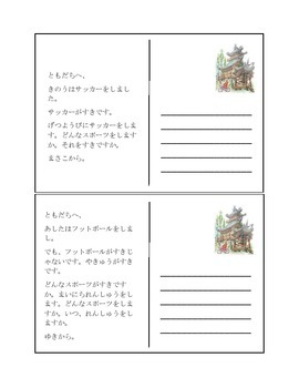 Sports postcards Japanese